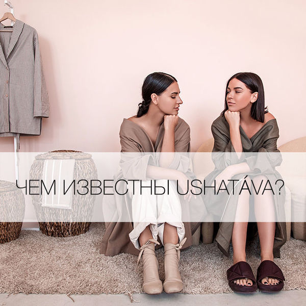 46228d711 USHATÁVA — молодой, но успевший прославиться на всю страну бренд из  Екатеринбурга. Был основан в 2015 году подругами-дизайнерами Алисой  Ушаковой и Нино ...